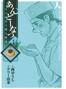あんどーなつ 江戸和菓子職人物語 14(ビッグコミックス)