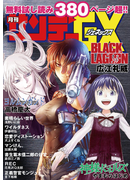 無料サンプル集「サンデーGX」0001(サンデーGXコミックス)