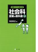 授業づくりの教科書 社会科授業の教科書〈5・6年〉(授業づくりの教科書)