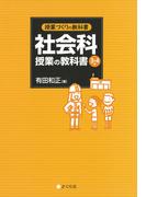 授業づくりの教科書 社会科授業の教科書〈3・4年〉(授業づくりの教科書)