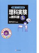 授業づくりの教科書 理科実験の教科書〈5年〉(授業づくりの教科書)