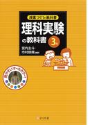 授業づくりの教科書 理科実験の教科書〈3年〉(授業づくりの教科書)