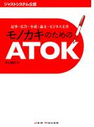 モノカキのためのATOK : 記事・広告・小説・論文・ビジネス文書 ジャストシステム公認