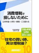 消費増税で損しないために(日経e新書)