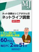 ネットライフ調査 2013年版(日経e新書)