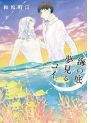海の底 夢見るコイ(B's-LOVEY COMICS)