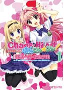 CHAOS;HEAD らぶChu☆Chu! (1)(ファミ通クリアコミックス)