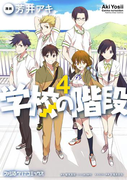 学校の階段4(ファミ通クリアコミックス)
