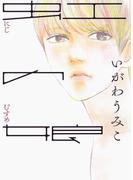 虹の娘(フィールコミックス)