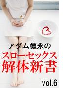 アダム徳永のスローセックス解体新書vol.6(愛COCO!Ex)