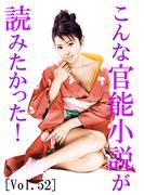 こんな官能小説が読みたかった!vol.52(愛COCO!Special)