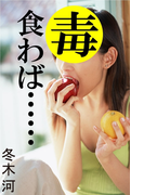 毒食わば……(愛COCO!)