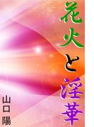 花火と淫華(愛COCO!)