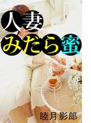 人妻みだら蜜(愛COCO!)