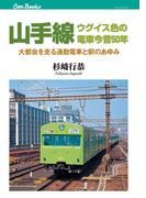山手線 ウグイス色の電車今昔50年(JTBキャンブックス)