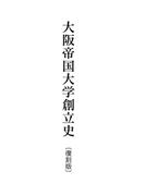 大阪帝国大学創立史 [復刻版]