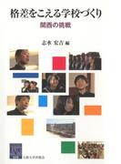 格差をこえる学校づくり 関西の挑戦(阪大リーブル)