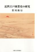 近世江戸商業史の研究