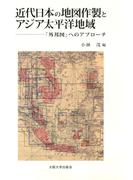 近代日本の地図作製とアジア太平洋地域 「外邦図」へのアプローチ