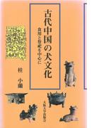 古代中国の犬文化 食用と祭祀を中心に