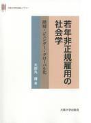 若年非正規雇用の社会学 階層・ジェンダー・グローバル化(大阪大学新世紀レクチャー)
