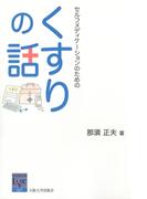 セルフメディケーションのためのくすりの話(阪大リーブル)
