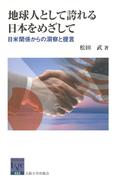 地球人として誇れる日本をめざして 日米関係からの洞察と提言(阪大リーブル)