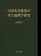 中国先史集落の考古地理学研究