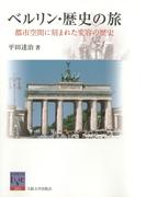 ベルリン・歴史の旅 都市空間に刻まれた変容の歴史(阪大リーブル)