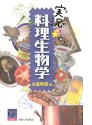 実況・料理生物学(阪大リーブル)