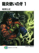龍炎使いの牙1(富士見ファンタジア文庫)