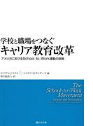 学校と職場をつなぐキャリア教育改革 : アメリカにおけるSchool-to-Work運動の挑戦
