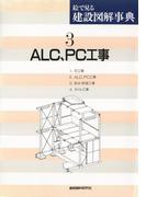 ALC、PC工事(絵で見る建設図解事典)