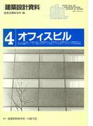 オフィスビル(建築設計資料)