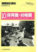 保育園・幼稚園(建築設計資料)