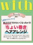with e-Books 「ちょい巻き」ヘアアレンジ