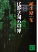 化野学園の犯罪 教育実習生 西郷大介の事件日誌(講談社文庫)