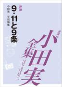 9.11と9条 【小田実全集】(小田実全集)