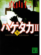 新装版 ハゲタカ2(下)(講談社文庫)