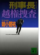 刑事長 越権捜査(講談社文庫)