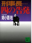 刑事長 四の告発(講談社文庫)