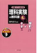 授業づくりの教科書 理科実験の教科書〈4年〉(授業づくりの教科書)