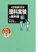 授業づくりの教科書 理科実験の教科書〈6年〉(授業づくりの教科書)