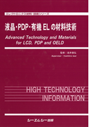 液晶・PDP・有機ELの材料技術(エレクトロニクス材料・技術シリーズ)