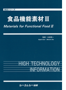 食品機能素材III(食品シリーズ)