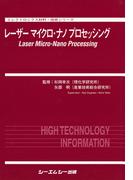 レーザーマイクロ・ナノプロセッシング(エレクトロニクス材料・技術シリーズ)