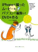 iPhoneで撮ったムービーをパソコンで編集してDVDを作る : Windows7/Mac OS10v10.6.3以降&iLife'11対応