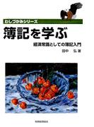 簿記を学ぶ : 経済常識としての簿記入門(わしづかみシリーズ)