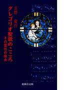 グレゴリオ聖歌のこころ : その霊性の探求