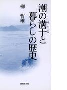 潮の満干と暮らしの歴史(風ブックス)